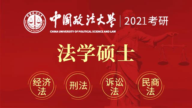 中国政法大学在职法硕